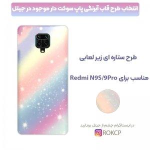 قاب آبرنگی پاپ سوکت دار مناسب برای گوشی Samsung Galaxy A20S مدل طرحدار فانتزی دخترانه و زنانه Rainbow Phone Case.jpg