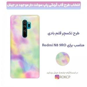 قاب آبرنگی پاپ سوکت دار مناسب برای گوشی Xiaomi Redmi Note 8 Pro مدل طرحدار فانتزی دخترانه و زنانه Rainbow Phone Case.jpg