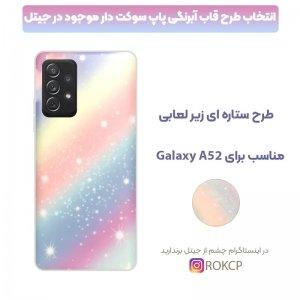 قاب آبرنگی پاپ سوکت دار مناسب برای گوشی Samsung Galaxy A52 5G / 4G مدل طرحدار فانتزی دخترانه و زنانه Rainbow Phone Case.jpg