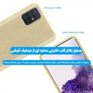قاب اکلیلی ستاره ای مناسب برای گوشی Samsung Galaxy A12 مدل براق  ژله ای دخترانه و زنانه شاین (اکلیلی ثابت).jpg