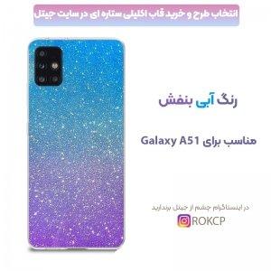قاب اکلیلی ستاره ای مناسب برای گوشی Samsung Galaxy A51 مدل براق  ژله ای دخترانه و زنانه شاین (رنگ ثابت).jpg