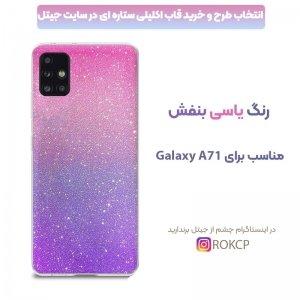 قاب اکلیلی ستاره ای مناسب برای گوشی Samsung Galaxy A71 مدل براق  ژله ای دخترانه و زنانه شاین (رنگ ثابت).jpg