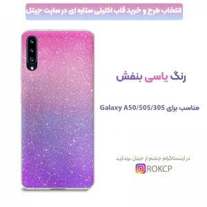 قاب اکلیلی ستاره ای مناسب برای گوشی Samsung Galaxy A50 / A50S / A30S مدل براق  ژله ای دخترانه و زنانه شاین (رنگ ثابت).jpg