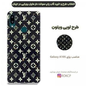 قاب لوکس پاپ سوکت دار طرح Marbel Royal مناسب برای گوشی Samsung Galaxy A10S مدل رزین کار شده با سنگ های طلایی.jpg