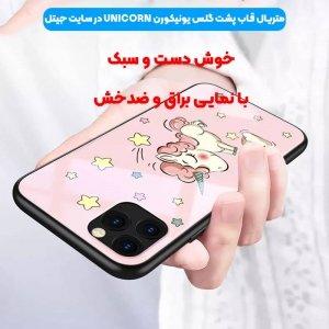 قاب فانتزی دخترانه مناسب برای گوشی Samsung Galaxy A21S مدل پشت گلس عروسکی طرح یونیکورن Unicorn Glass Case.jpg