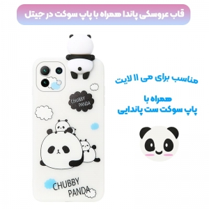 قاب فانتزی عروسکی پاندا کیس Panda Case مناسب برای گوشی Xiaomi MI 11 Lite مدل نیمه شفاف سه بعدی همراه با پاپ سوکت سیلیکونی ست