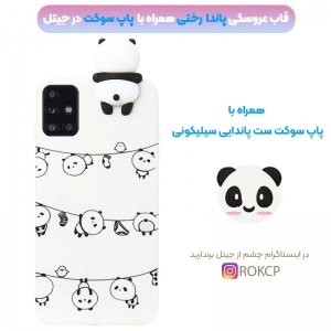 قاب فانتزی عروسکی پاندا رختی Panda Case مناسب برای گوشی Samsung Galaxy A71 مدل نیمه شفاف سه بعدی همراه با پاپ سوکت سیلیکونی ست.jpg