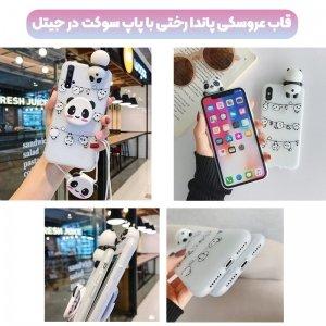 قاب فانتزی عروسکی پاندا رختی Panda Case مناسب برای گوشی Xiaomi Redmi 9 مدل نیمه شفاف سه بعدی همراه با پاپ سوکت سیلیکونی ست.jpg