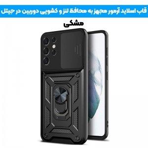 قاب اورجینال اسلاید آرمور مناسب برای گوشی Samsung Galaxy S20 FE طرح محافظ لنزدار کشویی مجهز به رینگ استندشو و مگنتی.jpg