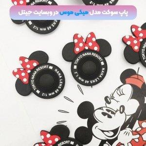 پاپ سوکت سیلیکونی سه بعدی مدل میکی موس با چسب مخصوص  3D Pop Socket Silicone Mickey Mouse.jpg