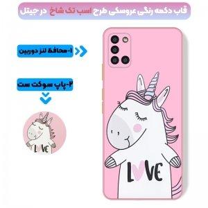 کاور عروسکی دکمه رنگی دخترانه مناسب برای گوشی Samsung Galaxy A31 مدل محافظ لنزدار به همراه پاپ سوکت طرح کیتی و اسب تک شاخ Unicorn And Kitty Case.jpg