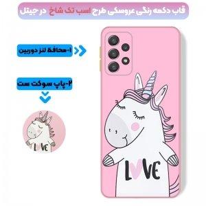 کاور عروسکی دکمه رنگی دخترانه مناسب برای گوشی Samsung Galaxy A72 5G / 4G مدل محافظ لنزدار به همراه پاپ سوکت طرح کیتی و اسب تک شاخ Unicorn And Kitty Case.jpg
