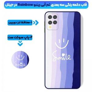 کاور سه بعدی رینبو تم آبی Rainbow Blue Theme مناسب برای گوشی Samsung Galaxy A12 مدل دکمه رنگی محافظ لنزدار به همراه پاپ سوکت طرح رنگین کمانی زنانه و مردانه.jpg