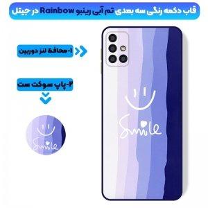 کاور سه بعدی رینبو تم آبی Rainbow Blue Theme مناسب برای گوشی Samsung Galaxy A71 مدل دکمه رنگی محافظ لنزدار به همراه پاپ سوکت طرح رنگین کمانی زنانه و مردانه.jpg