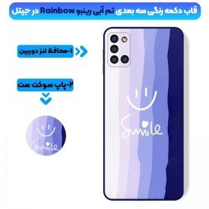 کاور سه بعدی رینبو تم آبی Rainbow Blue Theme مناسب برای گوشی Samsung Galaxy A31 مدل دکمه رنگی محافظ لنزدار به همراه پاپ سوکت طرح رنگین کمانی زنانه و مردانه.jpg