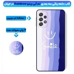 کاور سه بعدی رینبو تم آبی Rainbow Blue Theme مناسب برای گوشی Samsung Galaxy A52 5G / 4G مدل دکمه رنگی محافظ لنزدار به همراه پاپ سوکت طرح رنگین کمانی زنانه و مردانه.jpg