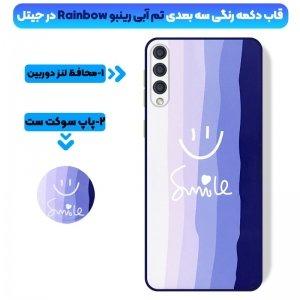 کاور سه بعدی رینبو تم آبی Rainbow Blue Theme مناسب برای گوشی Samsung Galaxy A30S / A50S / A50 مدل دکمه رنگی محافظ لنزدار به همراه پاپ سوکت طرح رنگین کمانی زنانه و مردانه.jpg
