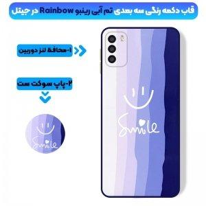 کاور سه بعدی رینبو تم آبی Rainbow Blue Theme مناسب برای گوشی Xiaomi POCO M3 مدل دکمه رنگی محافظ لنزدار به همراه پاپ سوکت طرح رنگین کمانی زنانه و مردانه.jpg