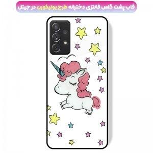 قاب فانتزی دخترانه مناسب برای گوشی Samsung Galaxy A32 4G مدل پشت گلس عروسکی طرح یونیکورن Unicorn Glass Case