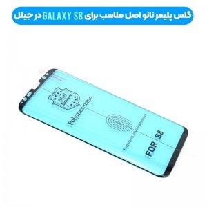 برچسب PMMA محافظ صفحه نمایش اورجینال مناسب برای گوشی Samsung Galaxy S8 مدل پلیمر نانو از برند کینگ کونگ Anti Broken Polymer Nano King Kong