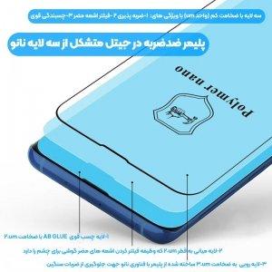 برچسب محافظ صفحه نمایش مناسب برای گوشی Samsung Galaxy S9 Plus مدل پلیمر نانو Anti Broken