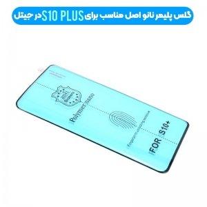 برچسب محافظ صفحه نمایش مناسب برای گوشی Samsung Galaxy S10 Plus مدل پلیمر نانو Anti Broken
