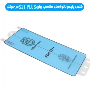 برچسب PMMA محافظ صفحه نمایش اورجینال مناسب برای گوشی Samsung Galaxy S21 Plus مدل پلیمر نانو از برند کینگ کونگ Anti Broken Polymer Nano King Kong.jpg