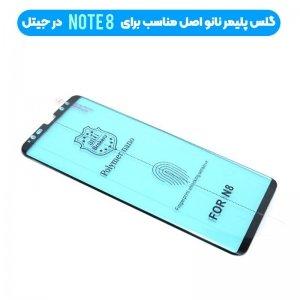 برچسب PMMA محافظ صفحه نمایش اورجینال مناسب برای گوشی Samsung Galaxy Note 8 مدل پلیمر نانو از برند کینگ کونگ Anti Broken Polymer Nano King Kong