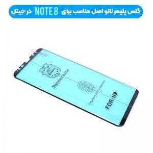 برچسب PMMA محافظ صفحه نمایش اورجینال مناسب برای گوشی Samsung Galaxy Note 9 مدل پلیمر نانو از برند کینگ کونگ Anti Broken Polymer Nano King Kong.jpg