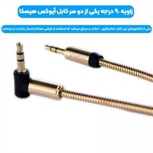 کابل AUX فلزی انتقال صدا با جک 3.5 میلی متری از برند Hiska مدل W20 به طول 1 متر.jpg