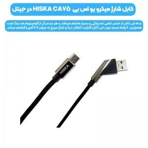 کابل فست شارژ و انتقال دیتا 2.4 آمپری HISKA Micro usb CA75 مدل روکش کنفی و سری فلزی به طول 1 متر.jpg