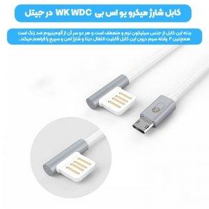 کابل شارژ و انتقال دیتا 1.5 آمپری WK Micro usb WDC 007 مدل روکش سیلیکونی و سری فلزی به طول 1 متر