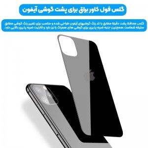 گلس محافظ پشت شیشه ای اورجینال مناسب برای گوشی IPHONE 11 Pro مدل براق فول چسب و فول کاور  Back Glass Original King Kong.jpg