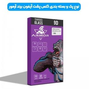گلس محافظ پشت شیشه ای اورجینال مناسب برای گوشی IPHONE 11 Pro Max مدل براق فول چسب و فول کاور  Back Glass Original King Kong.jpg