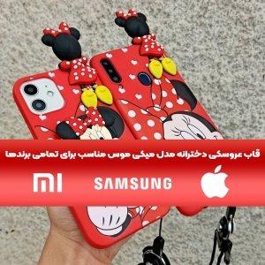 قاب عروسکی دخترانه مدل میکی موس مناسب برای گوشی Samsung Galaxy A72 4G/5G به همراه ست پاپ سوکت و پام پام سیلیکونی ست Disney Mickey Mouse Cute Case