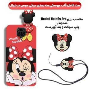 قاب عروسکی دخترانه مدل میکی موس مناسب برای گوشی Xiaomi Redmi Note 9S / 9 Pro به همراه ست پاپ سوکت و پام پام سیلیکونی ست Disney Mickey Mouse Cute Case