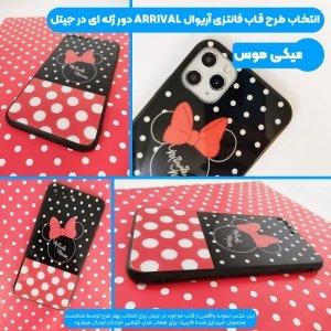 قاب فانتزی آریوال کیس مناسب برای گوشی Xiaomi POCO M3 مدل پشت گلس طرح دار سری دخترانه و پسرانه Arrival Case