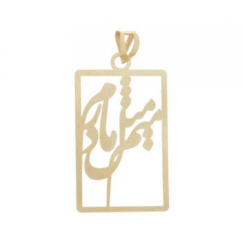 آویز گردنبند طلا 18 عیار گالری مانترا مدل N142