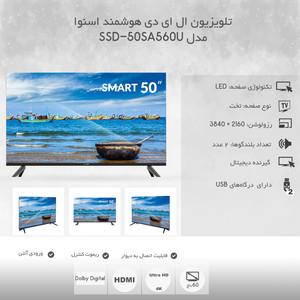 تلویزیون ال ای دی هوشمند اسنوا مدل SSD-50SA560U سایز 50 اینچ