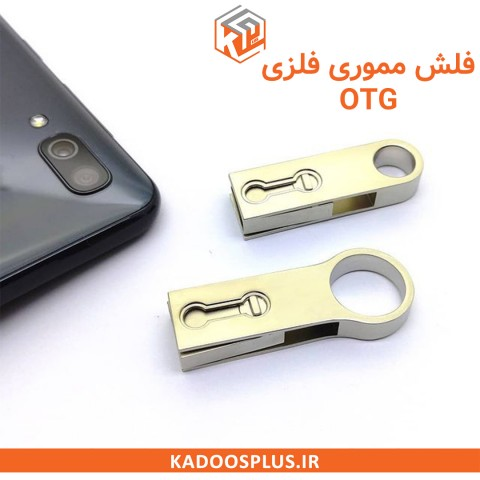 فلش مموری تبلیغاتی فلزی OTG با چاپ اختصاصی