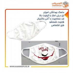 ماسک با چاپ اختصاصی