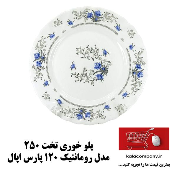 بشقاب پلوخوری پارس اپال مدل رمانتیک کد 120