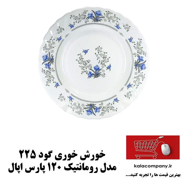 بشقاب خورش خوری پارس اپال مدل رمانتیک کد 120