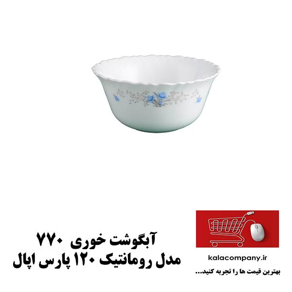 کاسه آبگوشت خوری پارس اپال مدل رمانتیک کد 120