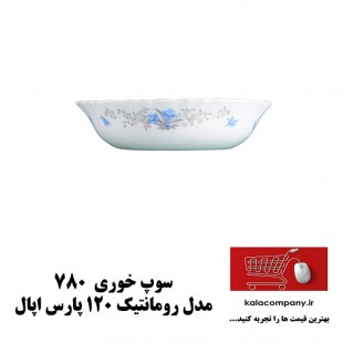 کاسه سوپ خوری پارس اپال مدل رمانتیک کد 120