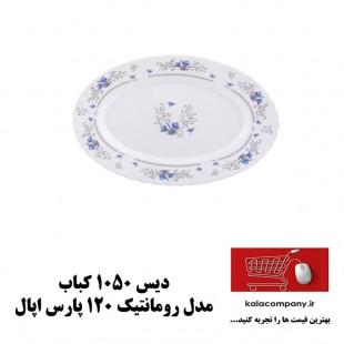 دیس کباب1050 پارس اپال مدل رمانتیک کد 120