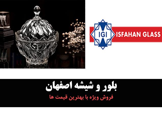 بلور اصفهان