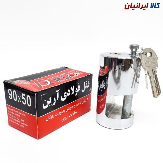 قفل فولادی استوانهای ۵۰*۹۰