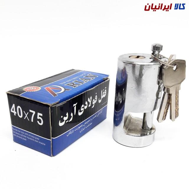 قفل فولادی استوانهای ۷۵*۴۰
