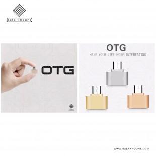 تبدیل OTG